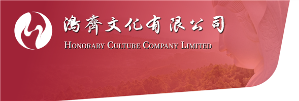 Honorary Culture Company Limited's banner