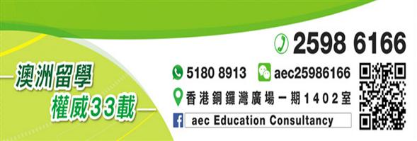 aec Education Consultancy's banner