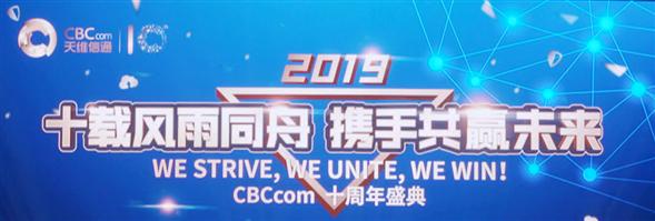 China Broadband Communications (Hong Kong) Co. Limited's banner