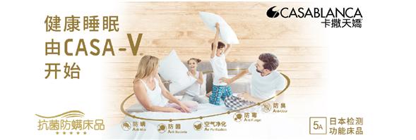 Casablanca Hong Kong Limited's banner