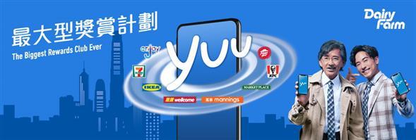 The Dairy Farm Company, Limited 牛奶有限公司's banner