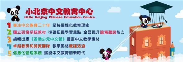 Little Beijing Culture Limited's banner