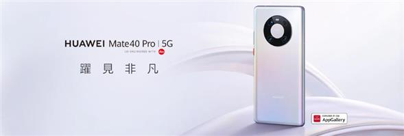 Huawei Device (Hong Kong) Co., Limited's banner