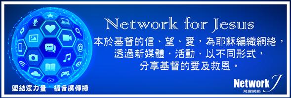 Network J International Limited's banner