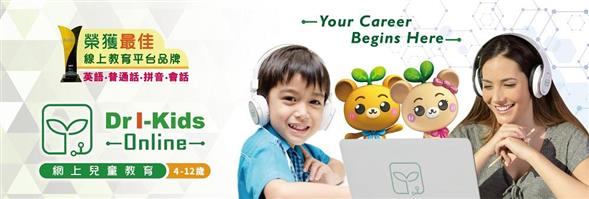 Dr I-Kids Education Centre's banner