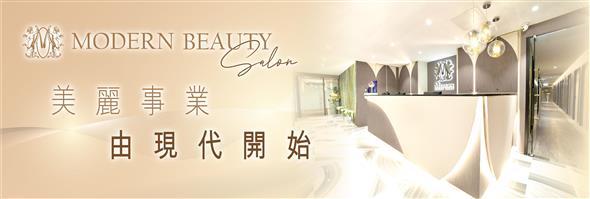 Modern Beauty Salon's banner