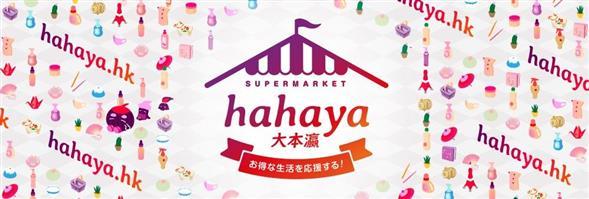 Hahaya Limited's banner