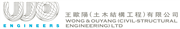 Wong & Ouyang (Civil-Structural Engineering) Limited's logo