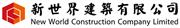 New World Construction Company Limited