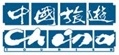 香港中國旅遊出版社's logo