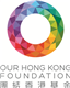 Our Hong Kong Foundation Limited's logo