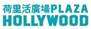 Plaza Hollywood Ltd's logo