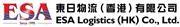 ESA Logistics (HK) Company Limited's logo