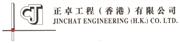Jinchat Engineering (HK) Co Ltd's logo