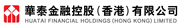 Huatai Financial Holdings (Hong Kong) Limited's logo