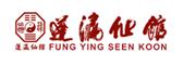Fung Ying Seen Koon's logo
