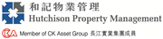 Hutchison Property Management Company Limited's logo