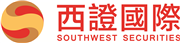 Southwest Securities (HK) Brokerage Limited's logo
