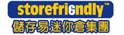 Store Friendly Self Storage Group Limited's logo