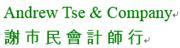 Andrew Tse & Company's logo