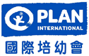 Plan International Hong Kong 國際培幼會's logo
