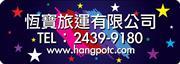 Hang Po Transportation Company Limited's logo