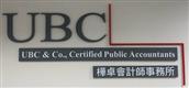 UBC & Co., Certified Public Accountants's logo