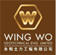 Wing Wo Geotechnical Eng. Limited's logo