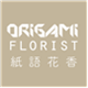 Origami Florist And Event Management Limited's logo