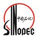 Sinopec (Hong Kong) Petrol Filling Station Company Limited's logo