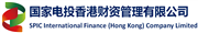 SPIC International Finance (Hong Kong) Company Limited's logo