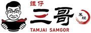 譚仔三哥米線's logo