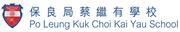 Po Leung Kuk Choi Kai Yau School's logo