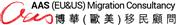 AAS (EU&US) Migration Consultancy's logo