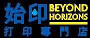 始印香港打印專門店's logo