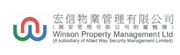 Winson Property Management Limited's logo