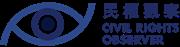 民權觀察 Civil Rights Observer/ Civic Incubator Limited's logo