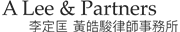 A Lee & Partners's logo