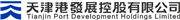 Tianjin Port Development Holdings Limited's logo
