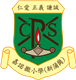 Canossa Primary School (San Po Kong)'s logo