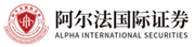 Alpha International Securities (Hong Kong) Limited's logo