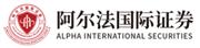 Alpha International Securities (Hong Kong) Limited
