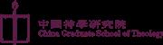 China Graduate School of Theology's logo