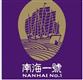 Nanhai No. 1's logo