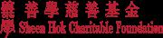 Sheen Hok Charitable Foundation's logo