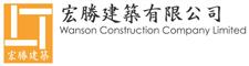 Wanson Construction Co Ltd
