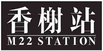 香榭站有限公司