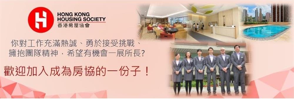 Hong Kong Housing Society's banner